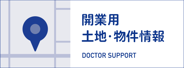 開業用土地・物件情報 DOCTOR SUPPORT
