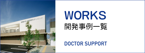 WORKS 開発事例一覧 DOCTOR SUPPORT