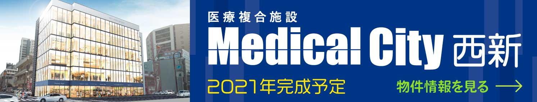 医療総合施設 Mecial City 西新 2021年末完成予定 物件情報を見る